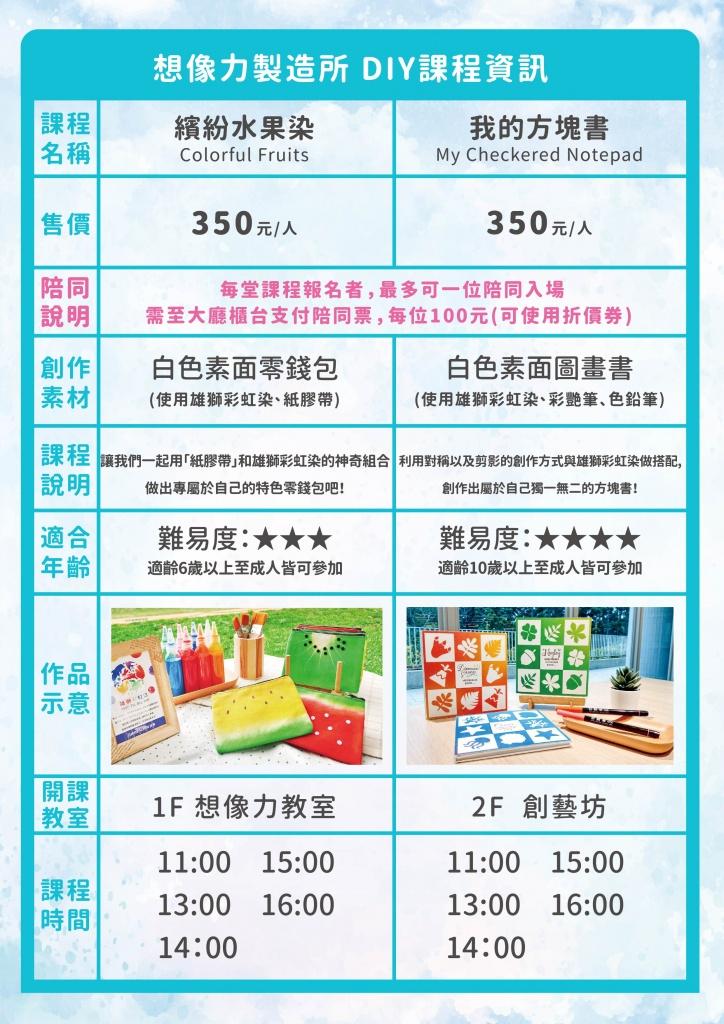 方塊書-9月課表
